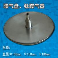 Cheap Sintered metal titanium plate aerator, titanium metal aerator.Titanium Sintered Aerator Tube for sale