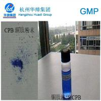 Cheap Copper Peptide GHK-Cu , GHK-Copper , Synthetic Peptides cosmetic ingredient 49557-75-7 for sale