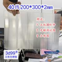 Cheap Big size Lenticular Board 120x240cm  25 lpi 4mm thickness lenticular for uv flatbed printer and inkjet print for sale
