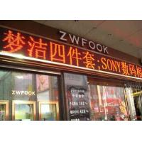 Cheap Tri Color Outdoor Scrolling LED Sign Electronic Scrolling Message Board Energy Saving for sale