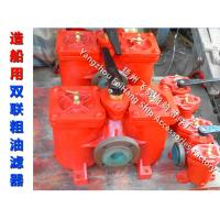 Cheap Main engine, fuel backup pump, duplex crude oil filter, AS65-0.18/0.13, CB/T425-94 for sale