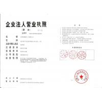 WuHan Fortuna Chemical Co., Ltd Certifications