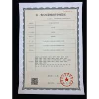 Guangdong Yuchi Technology Co., Ltd. Certifications