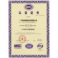 Top 1 Printing Material Co.,Limited Certifications