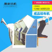 Cheap 900 Finished Product Fabric Inspection Machine 72 / 80 / 90  Roll Width for sale