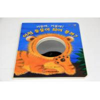 Cheap Photo Board Books For Children,Custom Board Book Printing,Each Glued By Two W/W Paper for sale