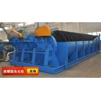 Cheap YuKuang Double spiral sand washing machine/industrial washing machine for quarry for sale