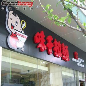 China Beautiful Wall mounted Custom Retail store make light box sign on sale