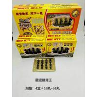 Cheap 100% Herbal Strong Kidney Herbal Supplement Zang Mi Jian Shen Wang / Xiao Yao Wan for sale