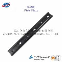 China Steel Fish Plate, Railway Fastener Joint Plate on sale