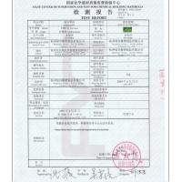 Hangzhou Green-Valley Rubber Products Co., Ltd. Certifications