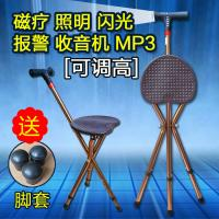 Cheap wholesale alluminiun alloy  telescopic walking cane with seat , LED  walking cane with radio, for sale
