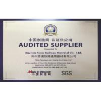 Suzhou Zhongyue Railway  Material Co.,Ltd. Certifications