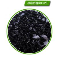 China HIPS plastic RAW material, conductive with electrostatic shielding, general plastic on sale