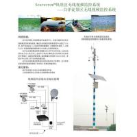 Cheap Scenic wireless video surveillance system - China Baiyangdian scenic Wireless Video for sale