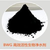 Cheap Aerobic Tank Biological Treatment Agent With High Efficient Of COD BOD NH3 - H And Color Reducing for sale