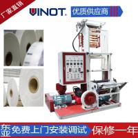 Buy cheap One Layer Film Blowing Machine Blown Film Equipment's Products from wholesalers