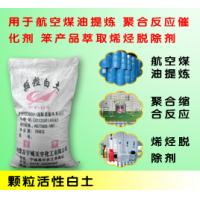 Cheap Particulate earth (Granular bentonite ) bleaching earth for sale