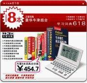 Cheap Electronic Dictionary - MeiJin S618 for sale