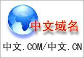 Cheap Information Service Chinese Domain Name,like 365.cn for sale