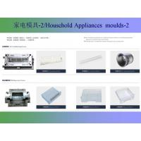 Buy cheap Household Appliances moulds household Appliances moulds from wholesalers