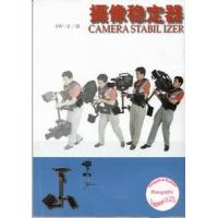 China camera stabil izer on sale