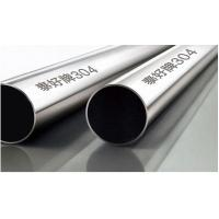 Cheap stainless steel round pipe for sale