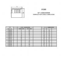 01300 FERRULE FOR CHINA 3-WIRE HOSE