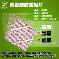 Cheap anti-mold sticker for leather shoes for sale