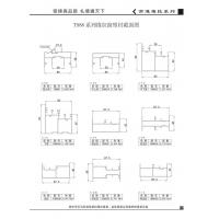 Buy cheap Section drawings of TS88 series sliding window profiles from wholesalers