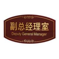 China acrylic door name plates for office ,hotel on sale